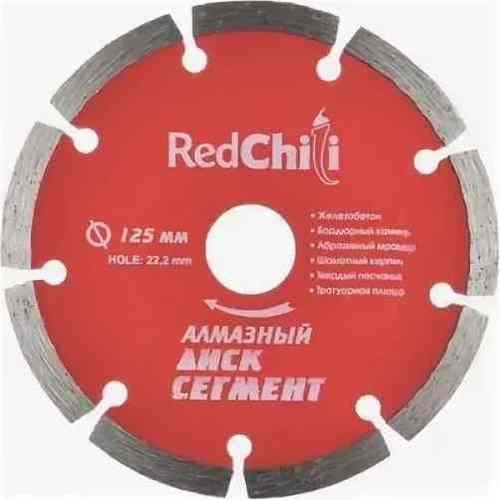 Диск алмазный 125мм*22.2 Red chili сегмент