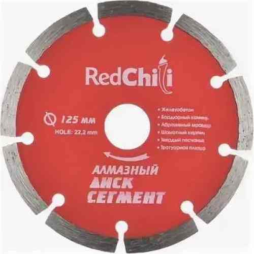 Диск алмазный 230мм*22.2 Red chili сегмент