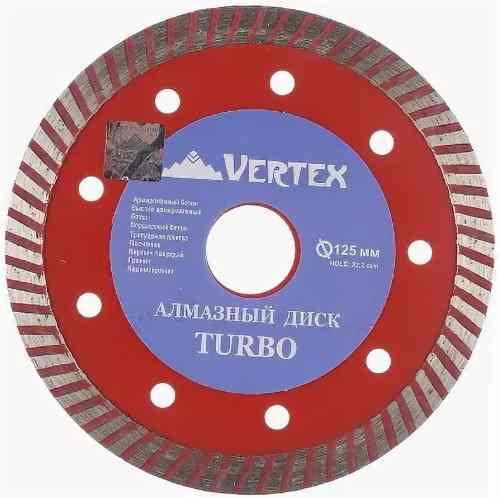 Диск алмазный Vertex 125*22.2мм турбо