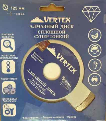 Диск алмазный Vertex 125*1.3мм сплошной тонкий