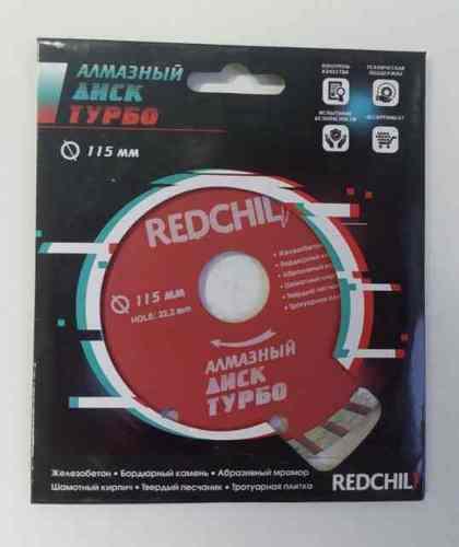 Диск алмазный 115мм*22.2 Red chili турбо